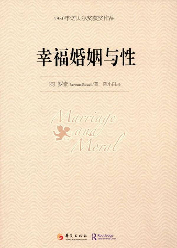 幸福婚姻与性——1950年诺贝尔文学奖获奖作品