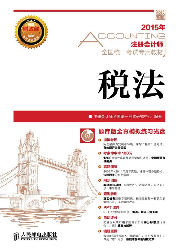2015年注册会计师全国统一考试专用教材——税法