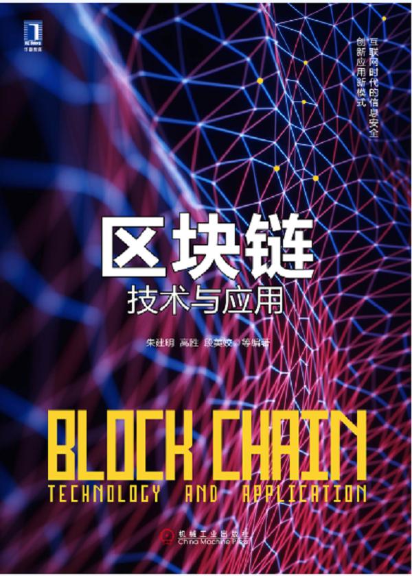 区块链技术与应用