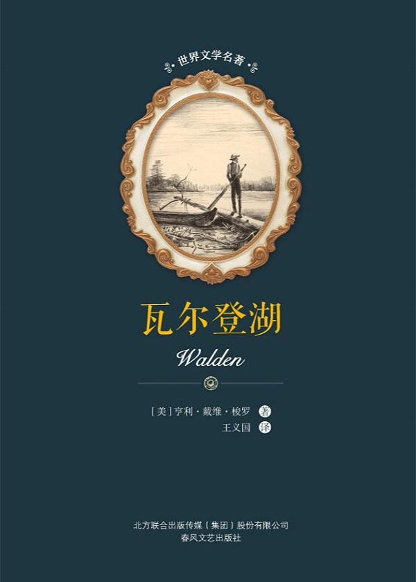 世界文学名著-瓦尔登湖