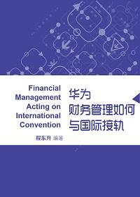 华为财务管理如何与国际接轨