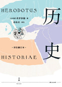 历史(详注修订本)
