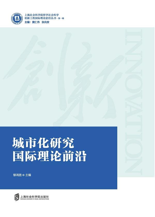 城市化研究国际理论前沿