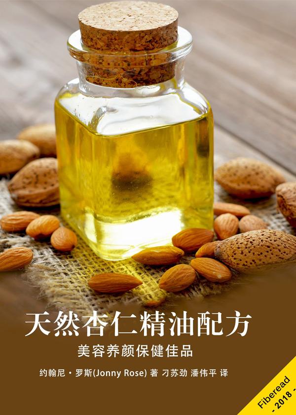天然杏仁精油配方