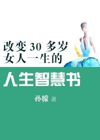 改变30多岁女人一生的人生智慧书