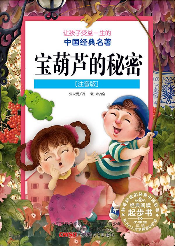 让孩子受益一生的中国经典名著:宝葫芦的秘密