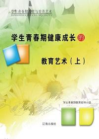 学生青春期健康成长的教育艺术(上)