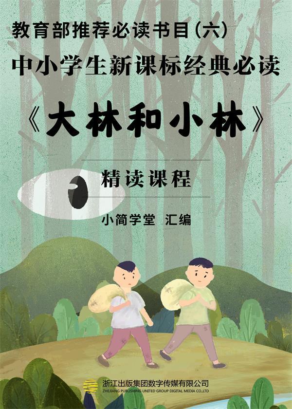 教育部推荐必读书目(六):中小学生新课标经典必读——《大林和小林》