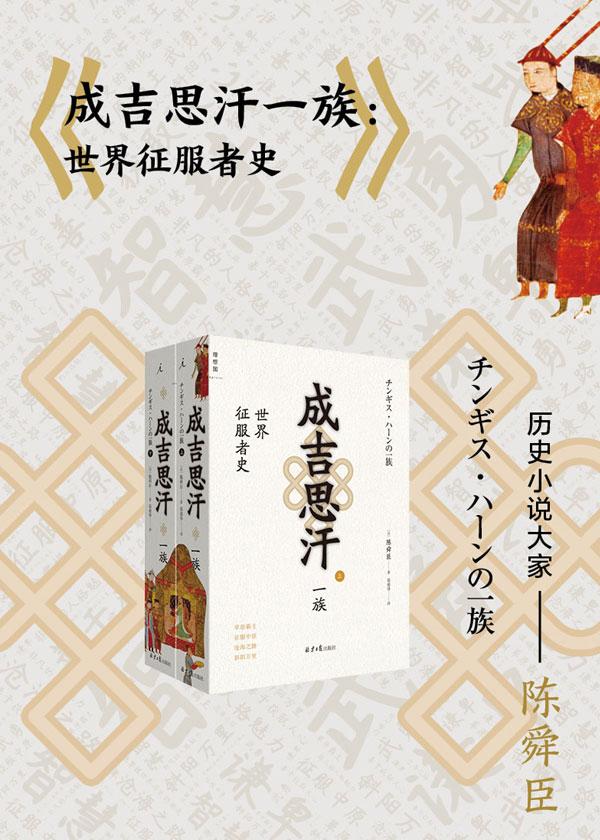 成吉思汗一族:世界征服者史(全二册)