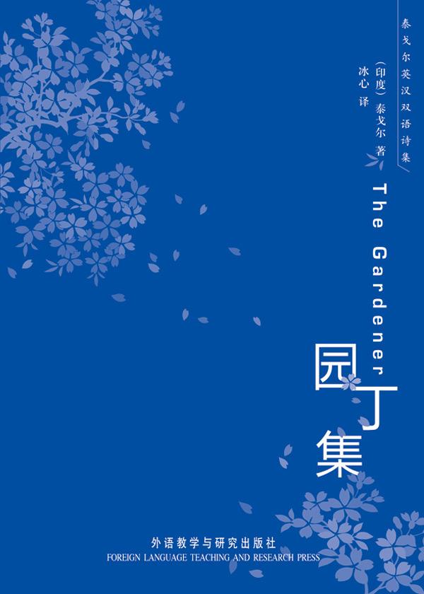 泰戈尔英汉双语诗集:园丁集