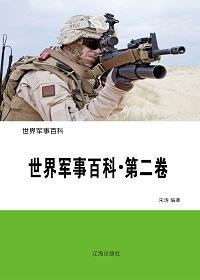 世界军事百科·第二卷