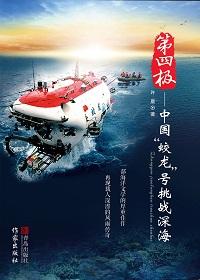 """第四极——中国""""蛟龙""""号挑战深海"""