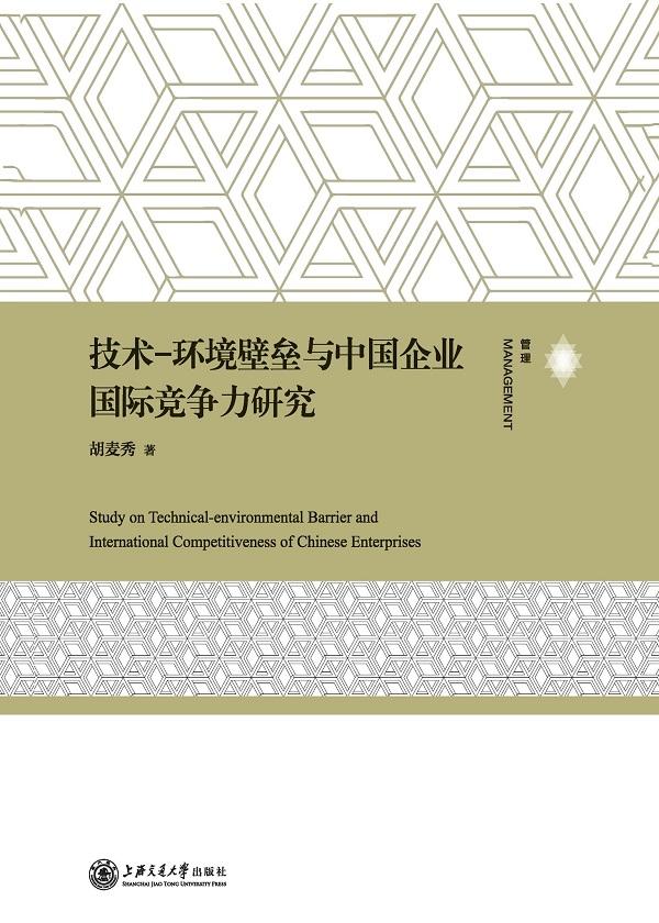 技术—环境壁垒与中国企业国际竞争力研究