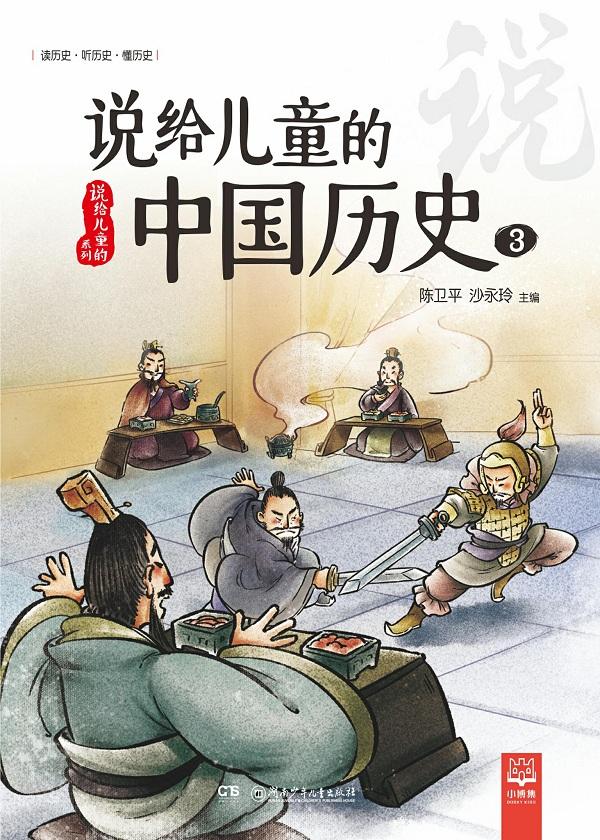 说给儿童的中国历史.3