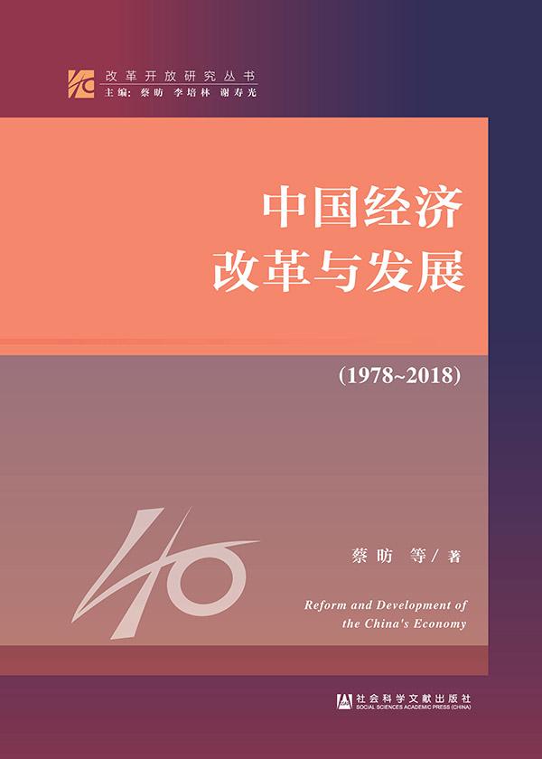 中国经济改革与发展(1978-2018)