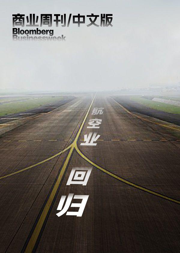 商业周刊/中文版:航空业的回归