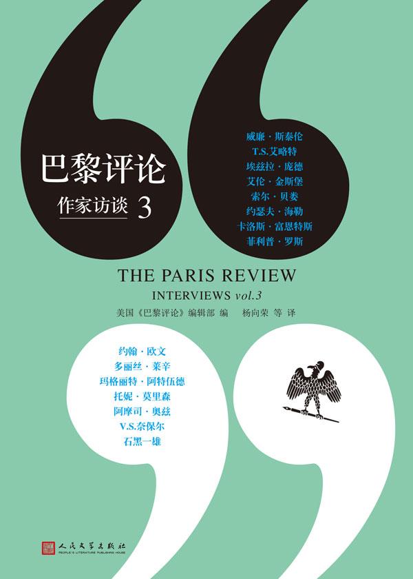 巴黎评论·作家访谈3