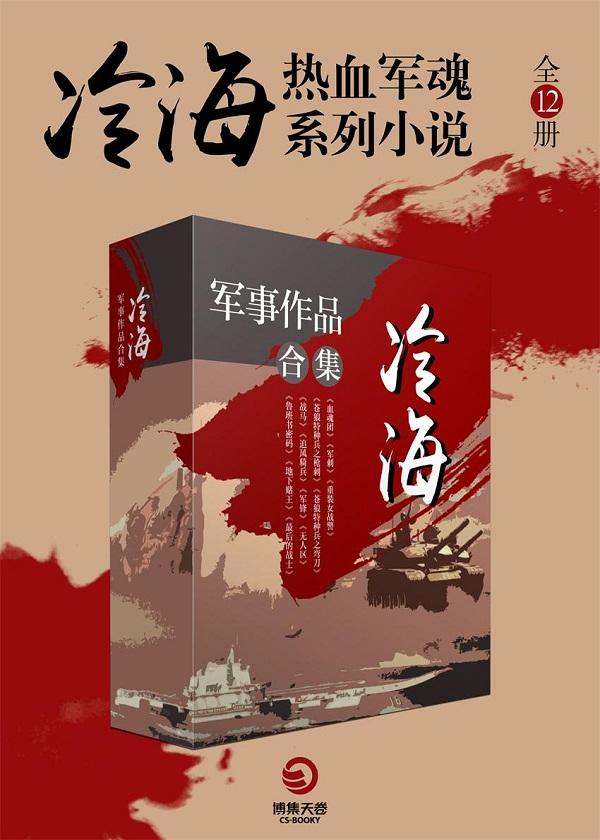 冷海军事作品合集(全12册)