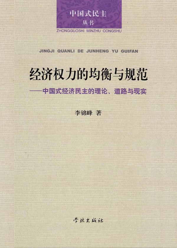 经济权力的均衡与规范——中国式经济民主的理论、道路与现实