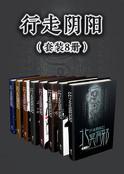 行走阴阳(套装8册)