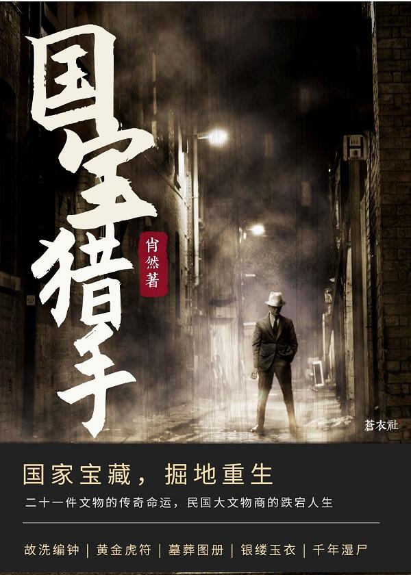 国宝猎手:揭秘沉寂百年的文物江湖