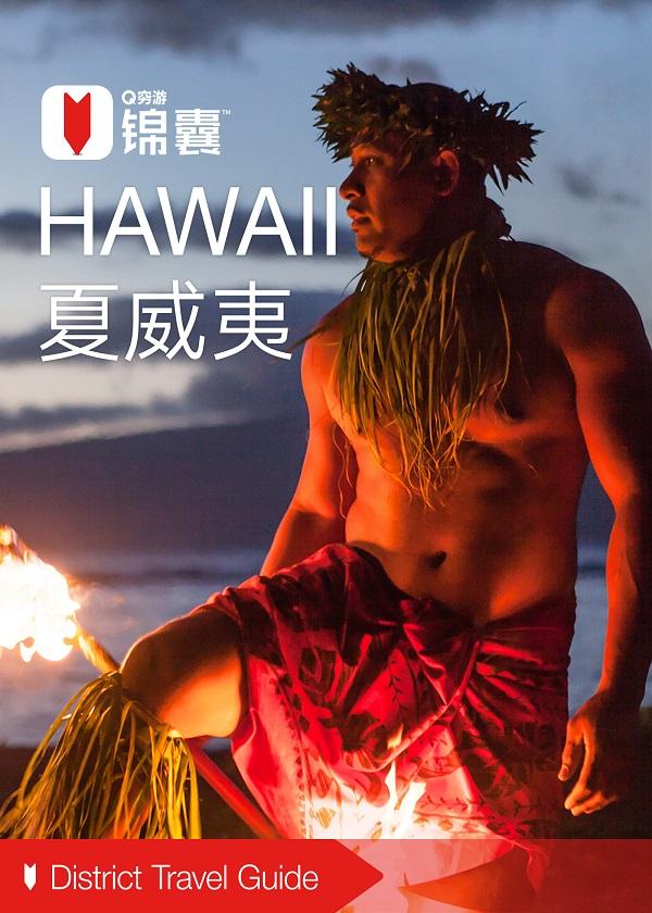 穷游锦囊:夏威夷