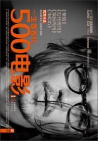 一生要看的500电影:第二卷