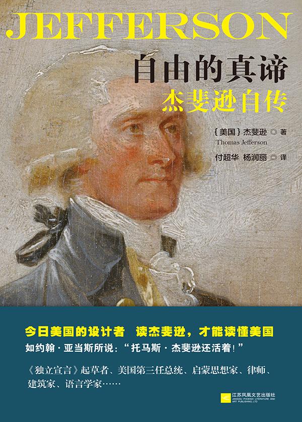 自由的真谛:杰斐逊自传