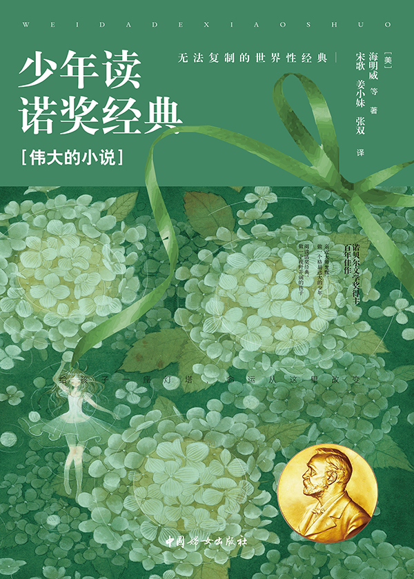 少年读诺奖经典:伟大的小说