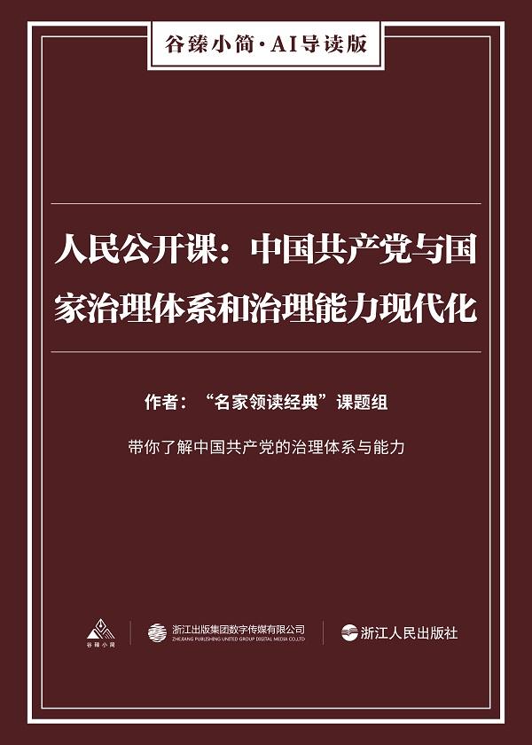 人民公开课:中国共产党与国家治理体系和治理能力现代化(谷臻小简·AI导读版)