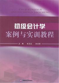 初级会计学案例与实训教程