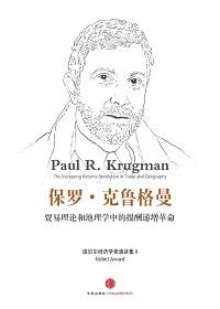 贸易理论和地理学中的报酬递增革命(诺贝尔经济学奖演讲集X)