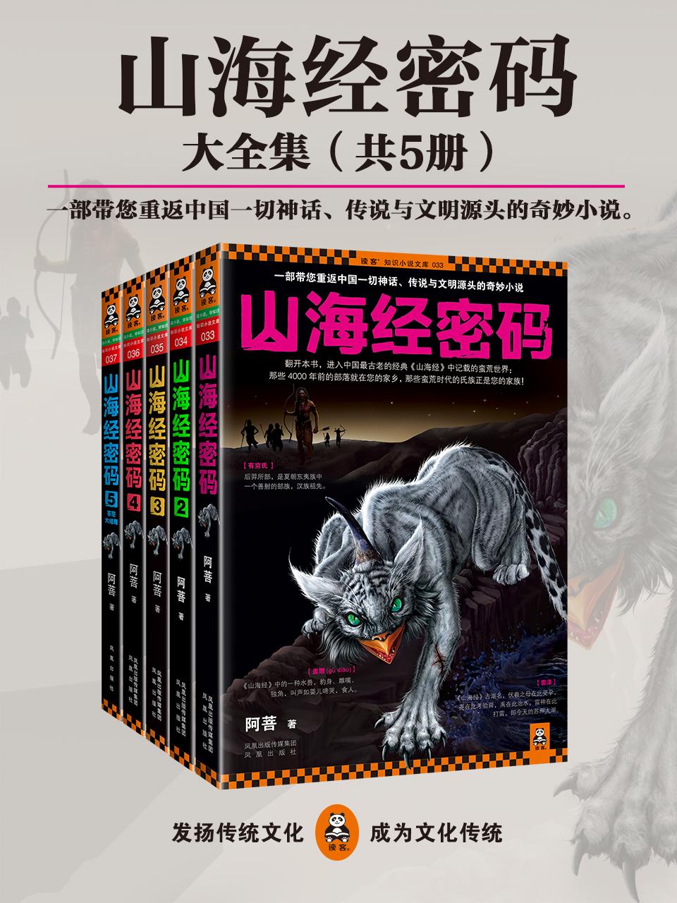 山海经密码 大全集(套装共5册)