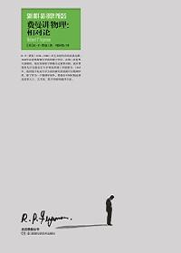 走近费曼丛书:费曼讲物理  相对论