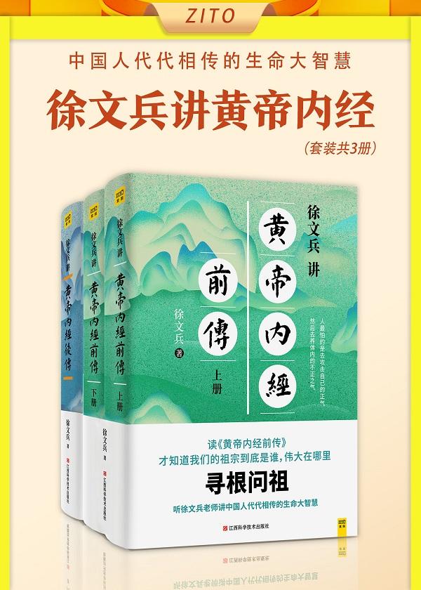 徐文兵讲黄帝内经(前传+后传,共3册)