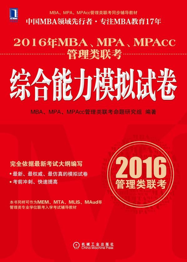 2016年MBA、MPA、MPAcc管理类联考综合能力模拟试卷