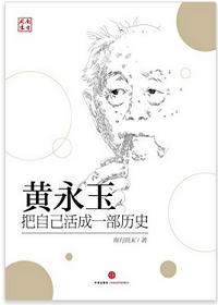 黄永玉:把自己活成一部历史