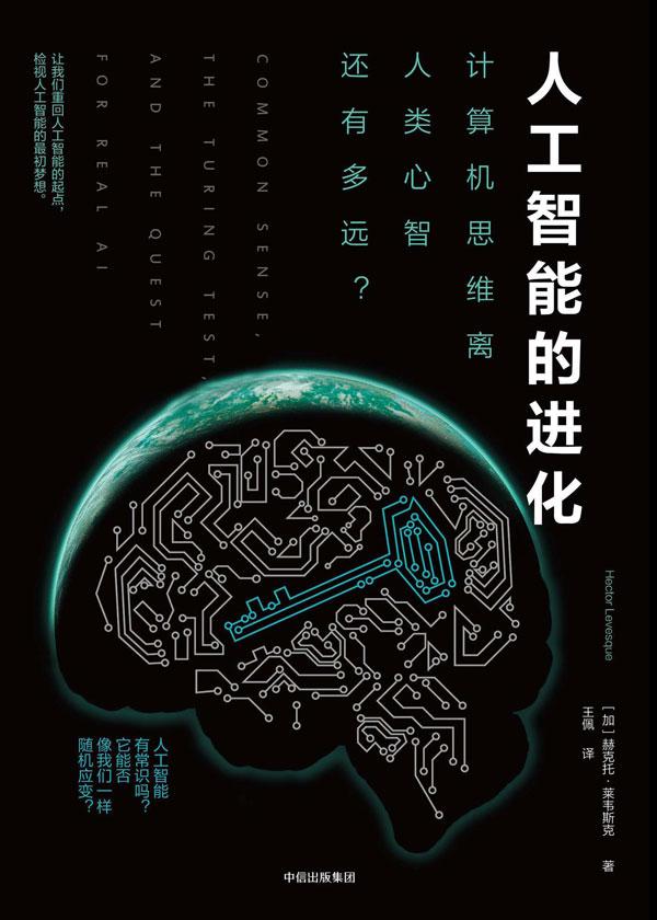 人工智能的进化