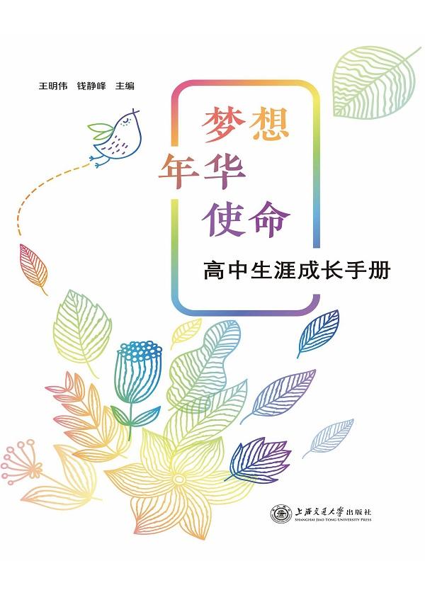 梦想·年华·使命:高中生涯成长手册
