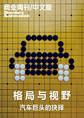 商业周刊/中文版:格局与视野——汽车巨头的抉择