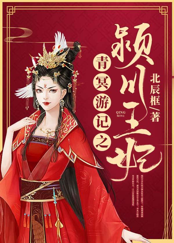 青冥游记之颍川王妃