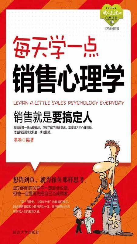 每天学一点销售心理学