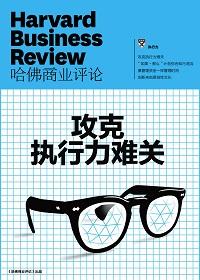 攻克执行力难关(《哈佛商业评论》增刊)