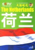 大国崛起·荷兰
