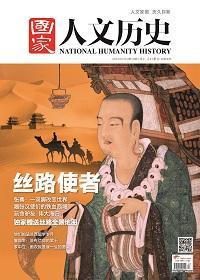 《国家人文历史》2014年7月上