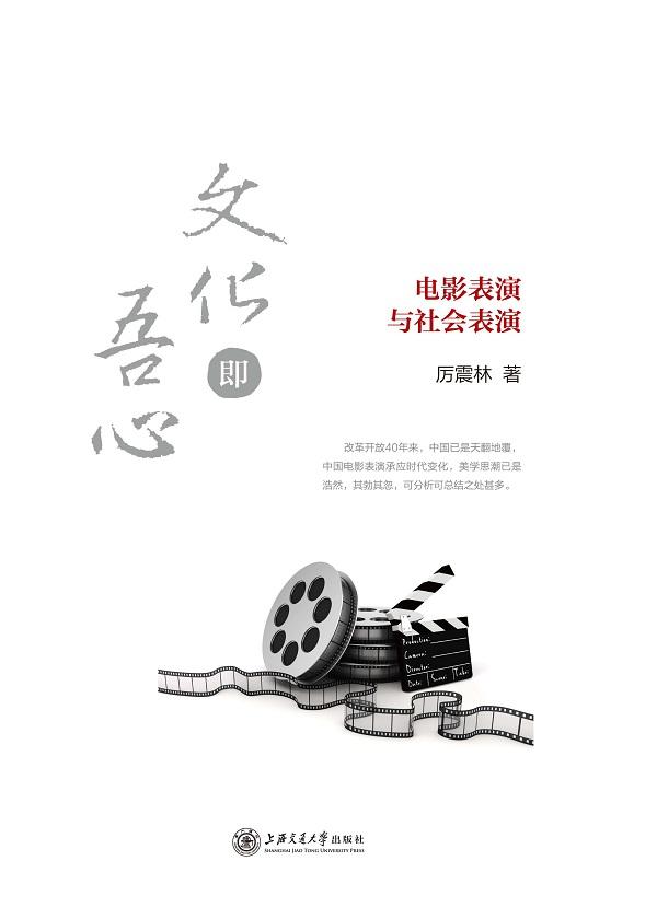 文化即吾心:电影表演与社会表演
