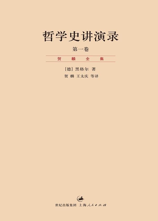 贺麟全集:哲学史讲演录 第1卷