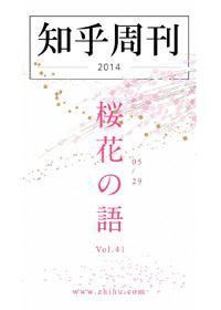 知乎周刊·樱花之语