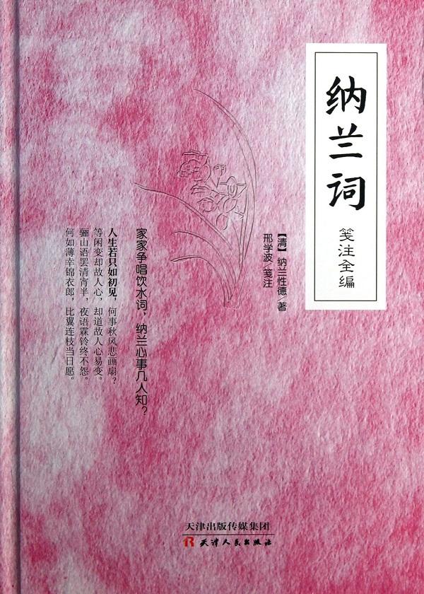 纳兰词(笺注全编)