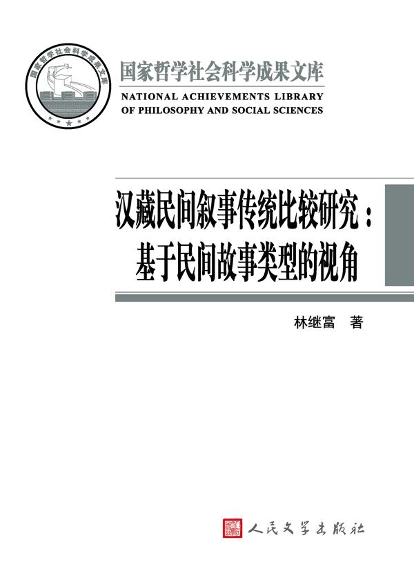 国家哲学社会科学成果文库·汉藏民间叙事传统比较研究:基于民间故事类型的视角
